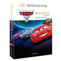 正版 赛车总动员2 英文原版原声音频美国迪士尼公司著原声电影故事英语听读中文导读难句注释配听力练习题中英对照石油工业出