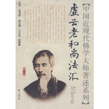 中国近现代佛学大师著述系列:虚云老和尚法汇