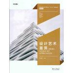 设计艺术鉴赏(第3版)