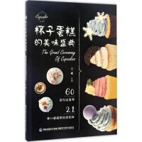 正版速发 杯子蛋糕的美味盛典 王森 主编 9787533551537 福建科学技术出版社