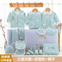 男女孩新生儿刚出生宝宝纯棉衣服婴儿礼盒套装满月*2-3一个月