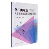 化工类专业大学生职业发展与就业指导 宋来新,商云龙 9787122293060 化学工业出版社教材系列