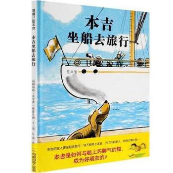 本吉坐船去旅行(精装)蒲蒲兰绘本馆 儿童 绘本0-3-6-7岁 亲子阅读绘本 少儿 儿童绘本童书 宝宝幼儿绘本