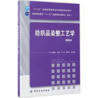 纺织品染整工艺学(第3版) 范雪荣 主编