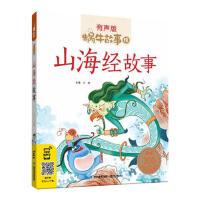 山海经故事(有声版,蜗牛故事绘)