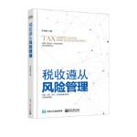 税收遵从风险管理(,李晓曼,电子工业出版社9787121296123