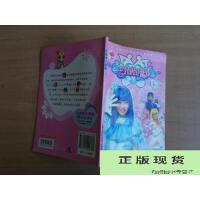 【旧书二手书9成新】巴拉拉小魔仙13(第39-41集)【实物拍图 品相自鉴】 /童趣出版有97871
