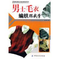 XM-27-毛衣编织跟我学系列---男士毛衣编织跟我学【1077】 阿瑛 9787506453189 中国纺织出版社