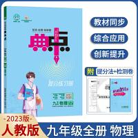 典中点九年级全一册物理人教版2022新版附同步试卷
