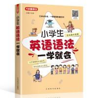 华语教学:小学生英语语法一学就会 口诀记忆语法规则