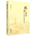 """""""枫桥经验"""":基层社会治理的实践(第2版)"""