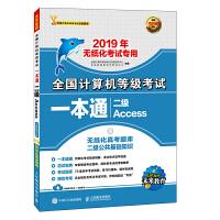 2019年全国计算机等级考试一本通 二级Access