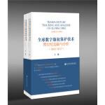 全球数字版权保护技术跨世纪追踪与分析(1994~2017)(套装全2册)