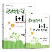 教材全解1+1・三年级语文(部编版)(第一学期)