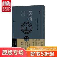 茶道:茶碗中的人心、哲思、日本美�W/港台繁体中文书