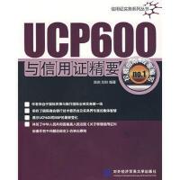 【收藏二手旧书九成新】UCP600与信用证精要陈岩,刘玲对外经济贸易大学出版社9787810788700