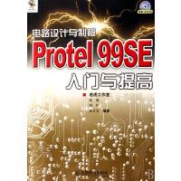 【旧书二手书8成新】电路设计与制板Protel99SE入门与提高 张瑾 张伟 张立宝 人民邮电出版
