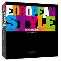 欧洲风格建筑(带您踏上欧洲传世建筑之旅)