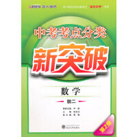 中考考点分类新突破・数学・初二第2册