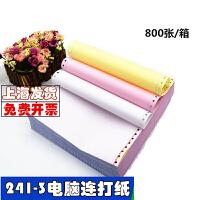 彩色机打电脑三联单针式打印机打印纸连打纸送货单三联 无碳复写