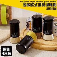【满减】欧润哲 4只套装 调味瓶套装有孔盖 时尚玻璃器皿调料盒烧烤胡椒粉瓶罐