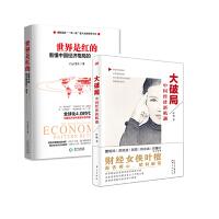 大破局:中国经济新机遇+世界是红的:看懂中国经济格局的一本书(套装共2册) 财经女侠叶檀,白云先生作品 经济书籍