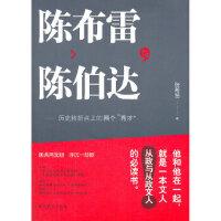 【新书店正版】陈布雷与陈伯达 张希贤 中共党史出版社