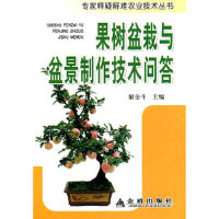 果树盆栽与盆景制作技术问答 解金斗 金盾出版社