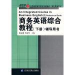 商务英语综合教程(下册)辅导用书