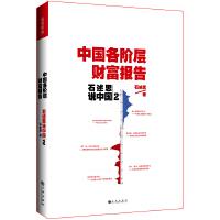 (独家限量签名本)《石述思说中国2》――中国各阶层财富报告