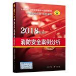 消防工程师2018教材 2018年注册消防工程师资格考试辅导 消防安全案例分析 一级二级通用官方考试用书