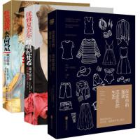 套装3本 改变你的服装改变你的生活+优雅夏奈尔 经典纪梵希+红色范思哲 灰色阿玛尼 跟大师学色彩搭配 女性时尚畅销书设计