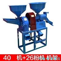 打米机家用小型全自动剥壳机碾米磨粉粉碎磨浆多功能组合米机商用 40机+26粉机 机架