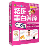 正版促销中sw~祛斑美白养颜一点通(爱生活享健康丛书) 9787533544799 何跃青 福建科技出版社