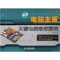 【二手旧书九成新】新型电脑主板关键电路维修图册 广达工作室 9787115218964 人民邮电出版社