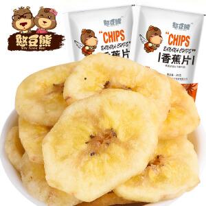【憨豆熊 _ 香蕉干250g*2袋】 干果 果脯休闲零食