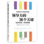 领导力的36个关键(荣获AXIOM年度商业图书银奖!)