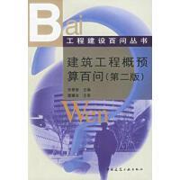 【二手9成新】高考英语词汇背诵手册(修订本)