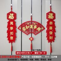 创意元旦春节过年装饰用品绒布新年鼠年货室内布置门挂件挂饰对联