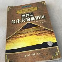 【旧书8成新】世界上最伟大的推销员