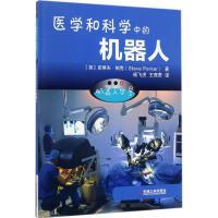 机器人世界医学和科学中的机器人 (英)史蒂夫・帕克(Steve Parker) 著;杨飞虎,王竞男 译