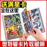 奥特曼卡片收藏册正版收集册卡书荣耀版卡牌玩具金卡全套儿童手册