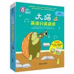 大猫英语分级阅读四级1(适合小学三 四年级)(10册读物+1册指导)(附光盘) (英)迈克拉・摩根(Michaela