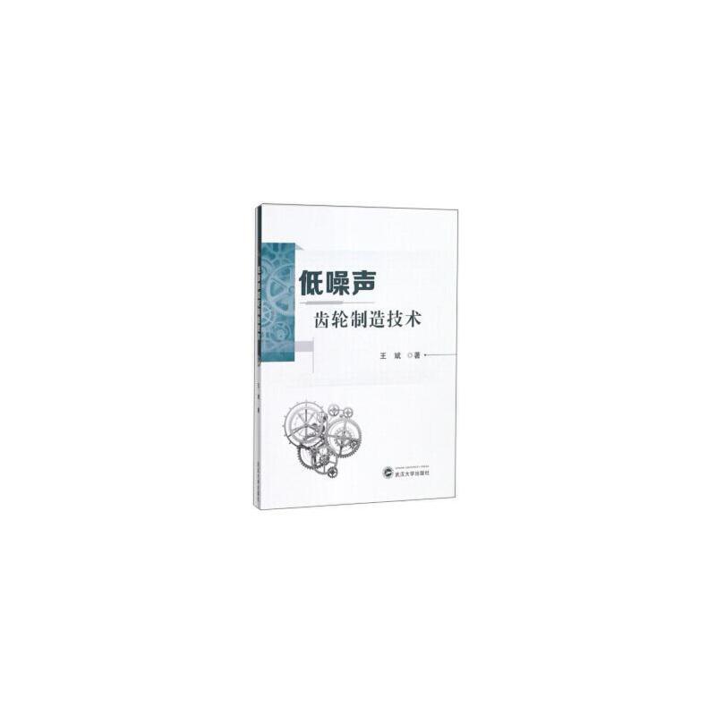 低噪声齿轮制造技术 王斌 武汉大学出版社 正版书籍.好评联系客服优惠.谢谢.