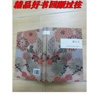 【二手旧书9成新】国民阅读经典:菊与刀