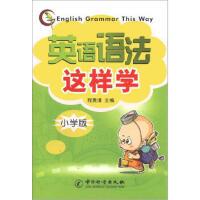 英语语法这样学(小学版) 9787502628536 中国计量出版社 程贵清