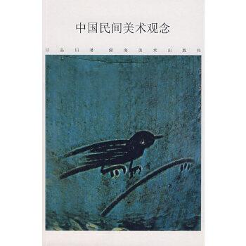 中国民间美术观念