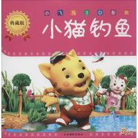 小猫钓鱼(典藏版) 吉林摄影出版社