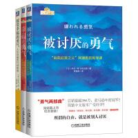 勇气三部曲:被讨厌的勇气+幸福的勇气+接受幸福的勇气(套装共3册)