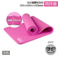 加宽80cm加厚15mm瑜伽垫健身垫初学者运动垫瑜珈垫无味防滑瑜伽垫 15mm(初学者)